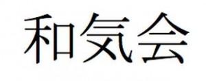 wakikai_01